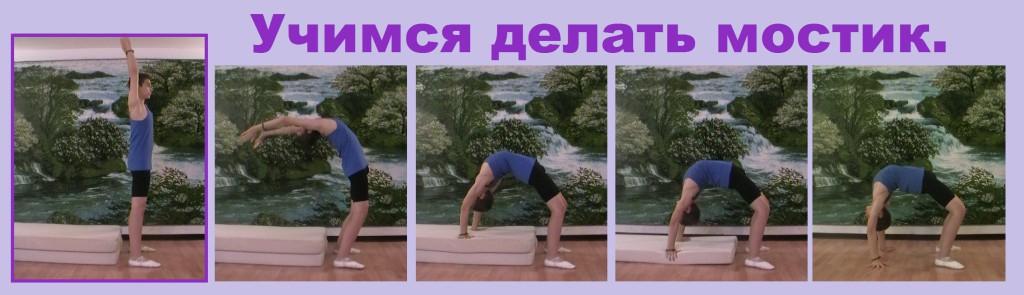 Как сделать мостик спина