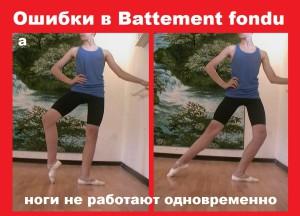 ошибки в Battement fondu. ноги не работают одновременно