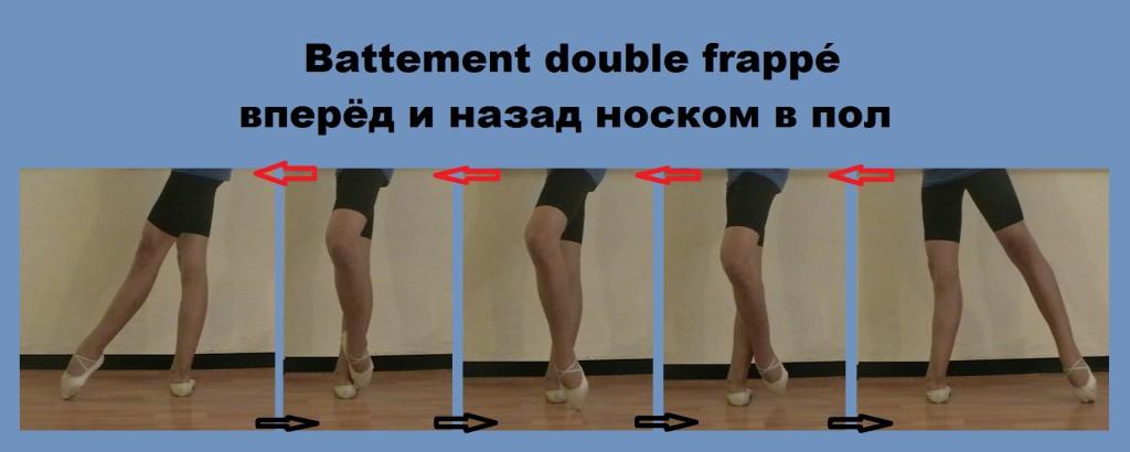 Battement double frappé вперёд и назад носком в пол