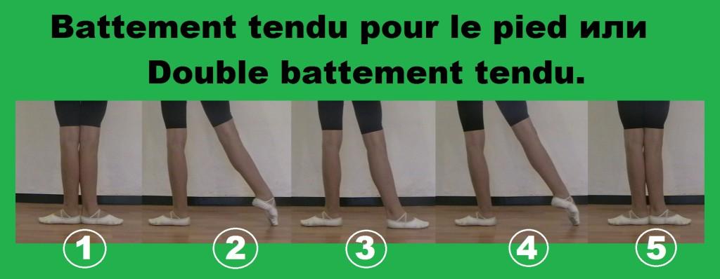 Battement tendu pour le pied или Double battement tendu.