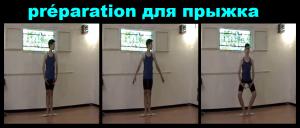 préparation для прыжка