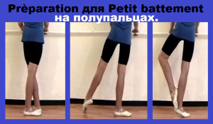 prèparation Petit battement на полупальцах.