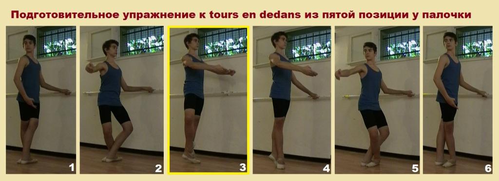 Подготовительное упражнение к tours из пятой позиции у палочки en dedans