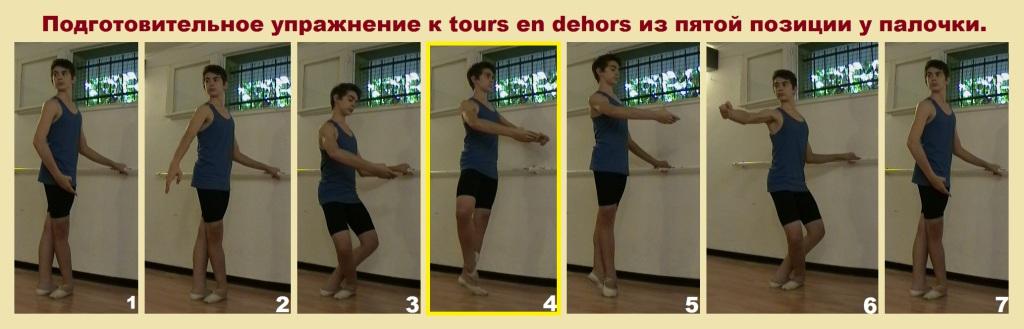 Подготовительное упражнение к tours из пятой позиции у палочки en dehors