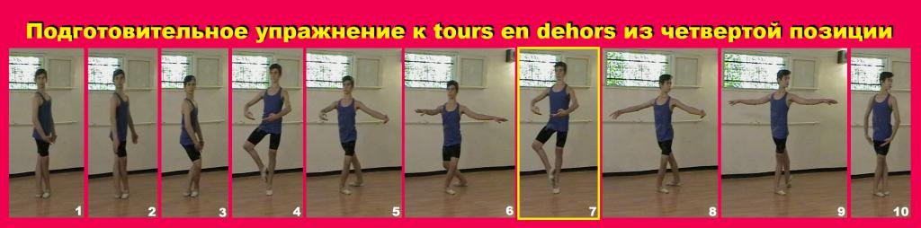 Подготовительное упражнение к tours en dehors из четвертой позиции 2