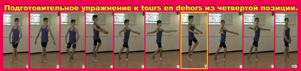 Подготовительное упражнение к tours en dehors из четвертой позиции. Урок 88