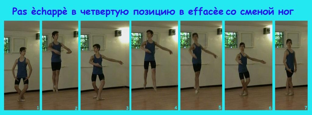 Pas èchappè в четвертую позицию в effacèe со сменой ног