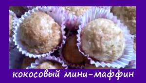 кокосовый мини- маффин